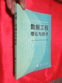 数据工程理论与技术       【16开】
