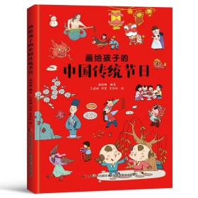 画给孩子的中国传统节日(精装彩绘本)