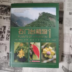 石门台植物(第1册)大16开精装-未拆封