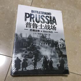 普鲁士战场:苏德战争.1944-1945