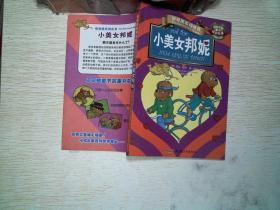 贝贝熊系列丛书·校园故事·小美女邦妮