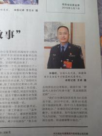 中国纪检监察报2019年3月7日,新疆卡尔墩监狱纪委书记孙春旺的故事