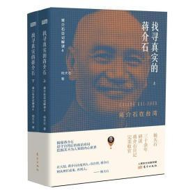 找寻真实的蒋介石:蒋介石在台湾(签名版)