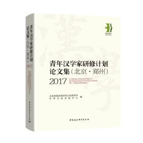 2017青年汉学家研修计划论文集(北京·郑州)