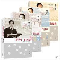 魏书生教育书籍作品全套装共4册  正版