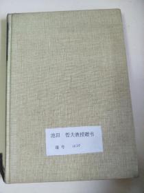 日文原版:过渡现象论  32开精装  昭和48年