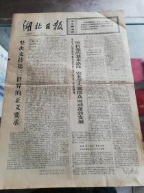 """【报纸】湖北日报 1974年4月10日【英山人民狠批林彪反党集团""""克己复礼""""反动纲领】【韬晦之计掩盖不了林彪野心家的真面目】"""