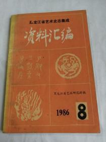 资料汇编(黑龙江省艺术史志集成)1986年8