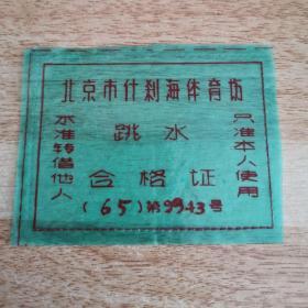 北京市什刹海体育场 跳水 合格证 65年 塑料   货号FF6