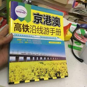 京港澳高铁沿线游手册
