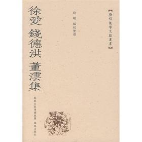徐爱 钱德洪 董云集:阳明后学文献丛书