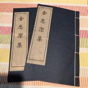 【畿辅丛书】《金忠洁公集》 二册六卷,本传,年谱全