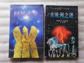 地球文明之谜丛书【回忆未来、古欧洲之谜、】2本合售