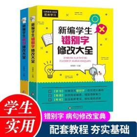 新编学生错别字+病句修改大全 共2册 塑封