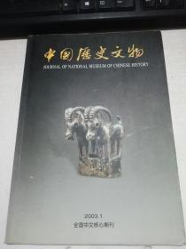 中国历史文物 2003.1