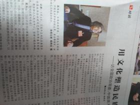 中国纪检监察报2019年3月8日,中国美术馆馆长吴为山