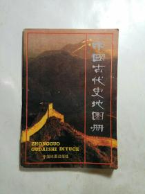 中国古代史地图册
