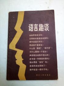 1979年 浙江人民出版社 《语言趣谈》