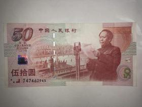 庆祝中华人民共和国成立50周年50元纪念钞