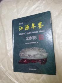 白山市 江源年鉴 2015