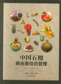 中国石榴病虫害综合管理