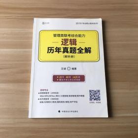 2019管理类联考综合能力·逻辑历年真题全解