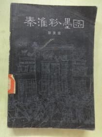 秦淮粉墨图