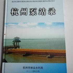 杭州泵站录