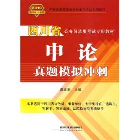 四川省公务员录用考试专用教材:申论真题模拟冲刺2010