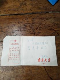南京大学文革时期――毛主席语录信封