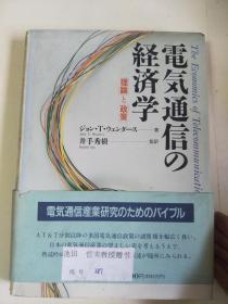 日文原版:电气通信の经济学   32开精装