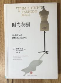 时尚衣橱:时尚教父的20堂品位进阶课 Tim Gunns Fashion Bible: The Fascinating History of Everything in Your Closet 9787508645360