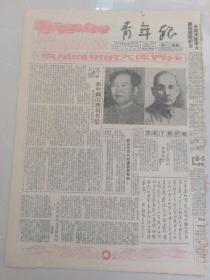 青年报,1950年9月30日。本期一张。新中国的胜利考验:庆祝开国后的第一个国庆节。陈毅题词。介绍影片〈中国人民的胜利〉