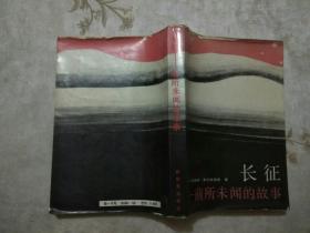 长征-前所未闻的故事
