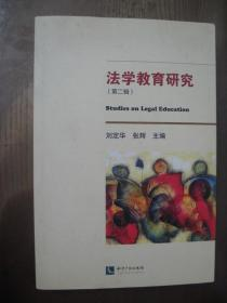 法学教育研究 . 第二辑