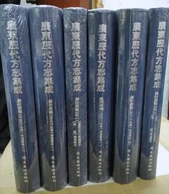 新书未开封: 广东历代方志集成 广州府部 清远县志(第41册至46册合售)