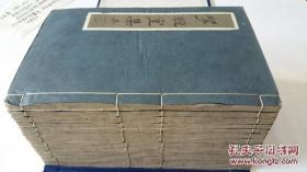清代著名刻书家 阮元家刻本《研经室集》《外集》《一集 二集 三集》宣纸 线装 合计14册 全  品相好 开本大 品好 尺寸25X16.5x12厘米
