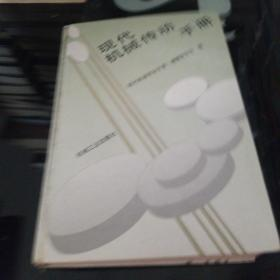 现代机械传动手册