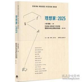 理想家:2025