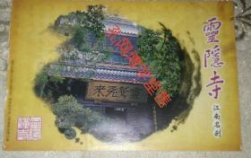 明信片 2009年灵隐寺江南名刹中国邮政80分