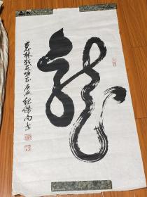 纪杰尚书法作品。《龙》。总参北极寺书画协会桑榆诗社社长。