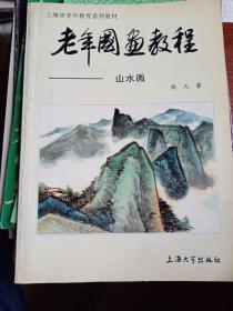 老年国画教程.山水画