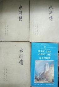 Z047 学生英语文库:JUDE THE OBSCURE(无名的裘德)