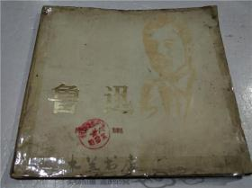 鲁迅图片集 上海人民出版社 1977年一版一印 12开平装