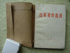 法家著作选读 中华书局
