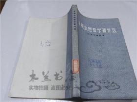 牛顿自然哲学著作选 H.S.塞耶编  上海人民出版社 1974年11月 大32开平装