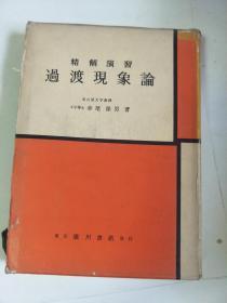 日文原版:过渡现象论  32开精装  昭和43年