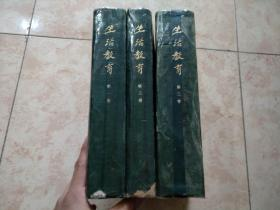 《生活教育》上海书店影印民国期刊,16开精装3册全,书脊有胶带
