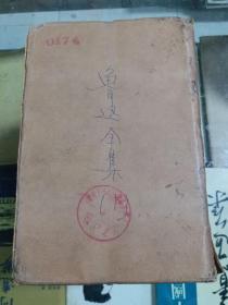 鲁迅全集 第一卷(坟、呐喊、野草) 民国三十七年十二月第三版
