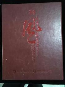 王者风范•虎典•中英文两册•盒套装•只存书两册 书签两枚